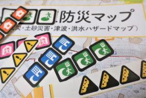 防災マップの画像