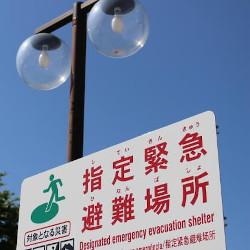 避難場所の看板の画像