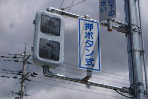 停電した信号機の画像